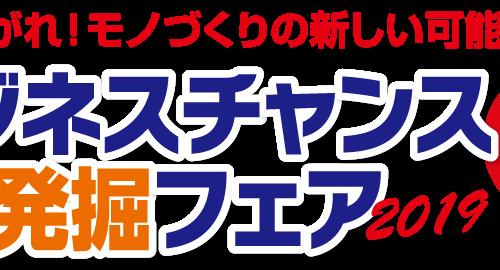 【お礼】ビジネスチャンス発掘フェア2019