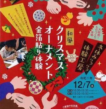 【お礼】クリスマスオーナメント・金箔貼り体験