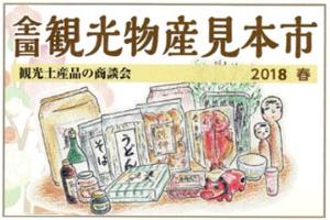 【終了のご報告】全国観光物産見本市2019春