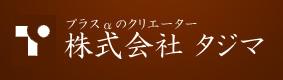 株式会社タジマ