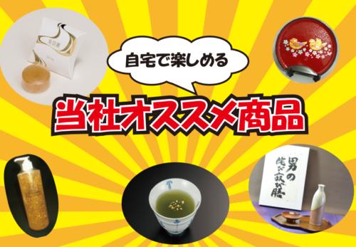 【お礼】「自粛期間・特別ご奉仕セール」自宅で楽しめる金箔商品を特別価格で!
